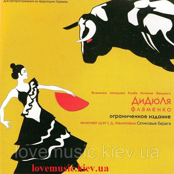 Музичний сд диск ДИДЮЛЯ Фламенко (2000) (audio cd)