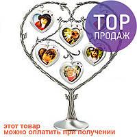 """Рамка для фотографий """"Сердце"""" на 6 фото, подарок для молодоженов / Фоторамка семейное дерево"""