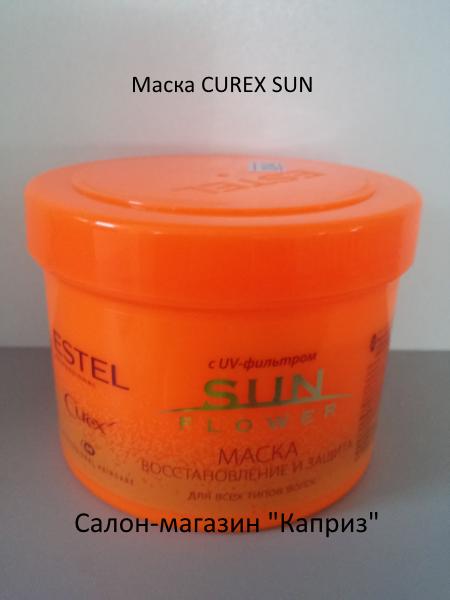 Маска для волос ESTEL CUREX SUN 500мл