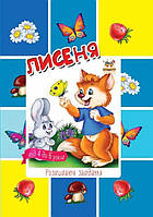 """Ребятам-дошколятам - Лисенок """"Талант"""" (укр.)"""
