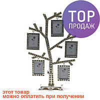 """Рамка для фото """"Дерево"""" на 5 фотографий / Фоторамка семейное дерево"""