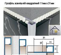 Профиль алюминиевый наружный квадратный 11мм х 31мм для плитки, серебро, золото, бронза