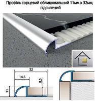 Профиль алюминиевый торцевой облицовочный усилен 11мм х 32мм для плитки, серебро, золото, бронза