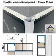 Профиль алюминиевый наружный квадратный 13,5мм х 33,5мм для плитки без покрытия 2,7м