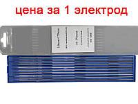 Вольфрамовые электроды Ø от 1,0 до 4,0 мм WL-20 (оксид лантана 2%)