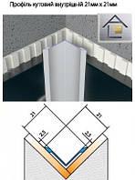 Профиль алюминиевый угловой внутренний  21мм х 21мм; 2,7 м, серебро,золото, бронза