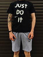 Летний комплект мужской NIKE Just do it (футболка+шорты)