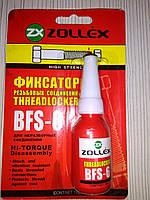 Zollex фиксатор резьбы  красный