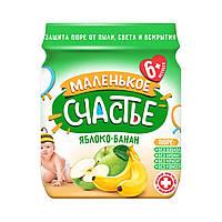 Фруктовое пюре Яблоко и банан с 6 месяцев 90 г Маленькое счастье 1216202
