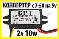 Авто адаптер конвертер №3 7/50-5V преобразователь конвертор инвертор