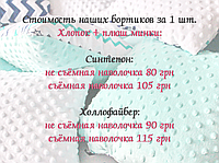 Бортики-подушечки, хлопок+плюш минки, более 300 расцветок