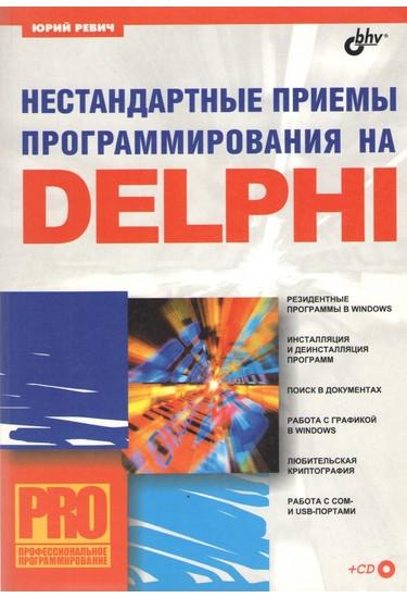 Нестандартные приемы программирования на Delphi + (CD)
