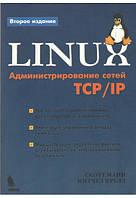 Linux. Администрирование сетей ТСР/IP