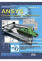 ANSYS  Справочник пользователя