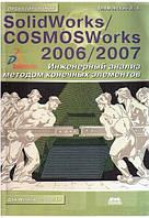 SolidWorks/COSMOSWorks 2006/2007. Инженерный анализ методом конечных элементов