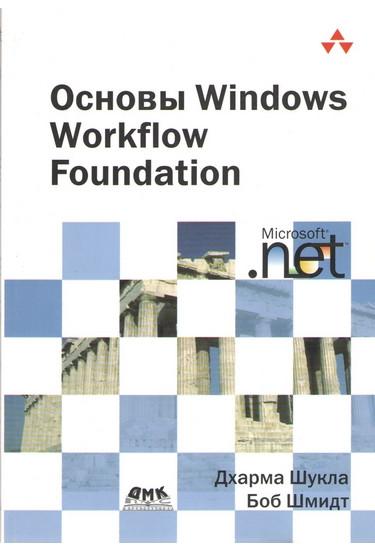 Основы Windows Workflow Foundation
