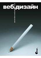 Веб-дизайн. Книга Дмитрия Кирсанова