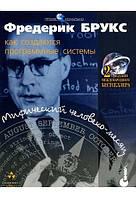 Мифический человеко-месяц или как создаются программные системы 2 изд (мягкая)