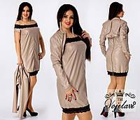 """Костюм-двойка """"Лаура"""" женский комплект платье с болеро 48-54р."""