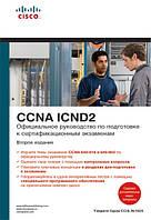 Официальное руководство по подготовке к сертификационным экзаменам CCNA ICND2