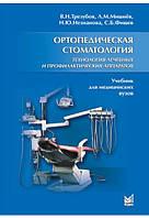 Ортопедическая стоматология. Технология лечебных и профилактических аппаратов 4-е изд.,испр. и доп.