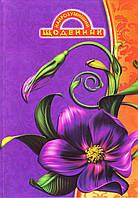 """Дневник школьный твёрдая обложка """"Цветок"""", фото 1"""