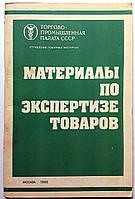 Материалы по экспертизе товаров № 21. 1985 год