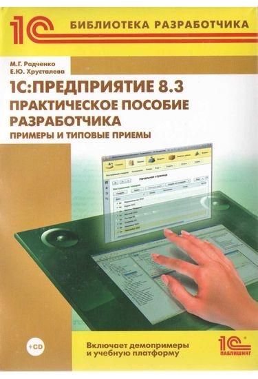 Купить диск 1с бухгалтерия 8.2 курсы по 1с бухгалтерия 8.3 в москве