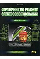 Справочник по ремонту электрооборудования (+ CD)