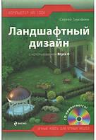 Ландшафтный дизайн с использованием Bryce 6 (+ CD-ROM)