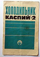 """Холодильник """"Каспий-2"""" типа КШ-160М. Инструкция по эксплуатации и паспорт. 1971 год"""