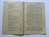 """Холодильник """"Каспий-2"""" типа КШ-160М. Инструкция по эксплуатации и паспорт. 1971 год, фото 4"""