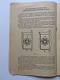 """Холодильник """"Каспий-2"""" типа КШ-160М. Инструкция по эксплуатации и паспорт. 1971 год, фото 5"""