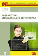 Разработка управляемого интерфейса (+ CD)