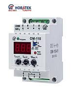 Реле ограничения мощности однофазное ОМ-110