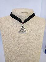 Чокер на шею с подвеской Дары смерти Гарри Поттер треугольник лента Колье Ожерелье Шарм Панк Ретро ХИТ!
