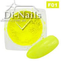 Пигмент неоновый цветной для дизайна ногтей F01