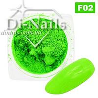 Пигмент флуоресцентный цветной F02