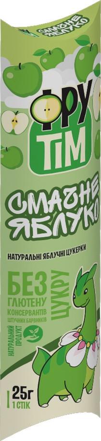 """Конфеты натуральные """"Фрутим яблочный"""" 25 грамм"""