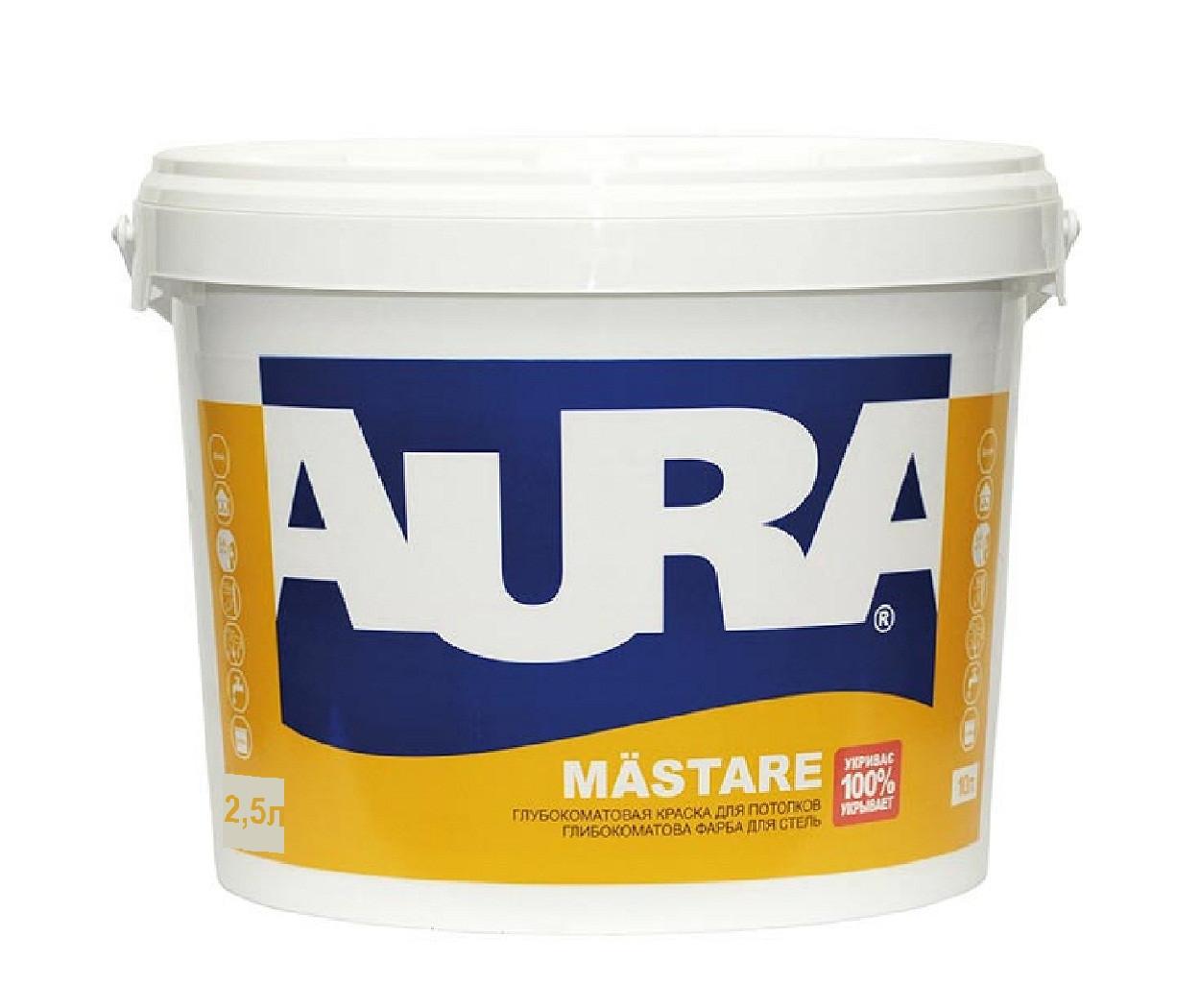 Краска  акриловая AURA MASTARE для стен 2,5л
