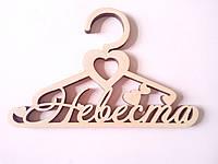 Деревянная вешалка,плечики для невесты