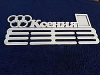 Медальница именная Ксения. Держатель для медалей. Холдер для медалей из фанеры