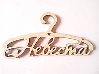 Вешалка деревянная, плечики невеста