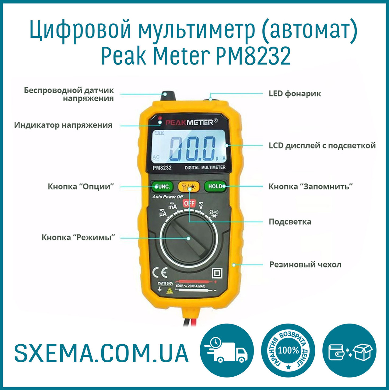 Мультиметр цифровой PeakMeter PM8232 портативный, автомат, вольтметр, амперметр, прозвонка