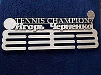 Медальница Теннис. Держатель для медалей Теннис. Холдер для медалей Теннисиз фанеры