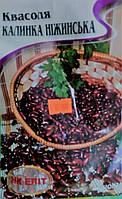 Семена Фасоль 20 гр «Калинка Нежинская»