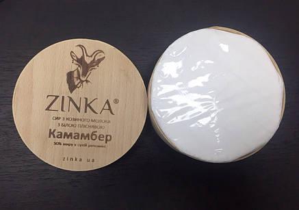 Zinka мягкий козий сыр Камамбер с белой плесенью в пепле /головка 250g/, фото 2