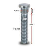 Шпилька забивная CRP129B50 M12X1,25 длина рез.части 50мм Цинк