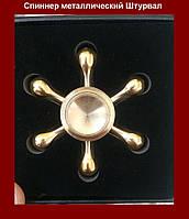 Спиннер металлический Штурвал Джека Воробья золотистый, антистрессовая игрушка Fidget Spinner!Опт