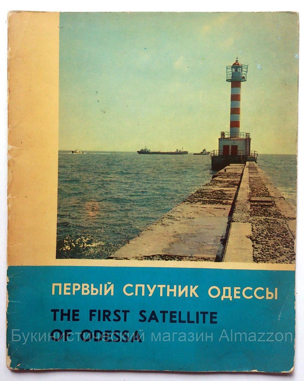 Первый спутник Одессы. Ильичёвск. 1973 год